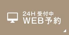 24H受付中 WEB予約