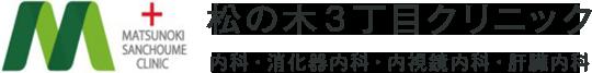 MATSUNOKI SANCHOUME CLINIC 松の木3丁目クリニック 内科・消化器内科・内視鏡内科・肝臓内科